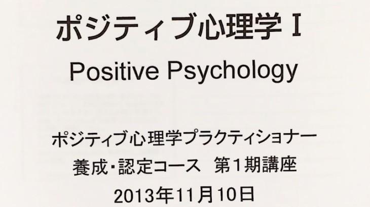 ポジティブ心理学プラクティショナー養成・認定コース 第1期講座